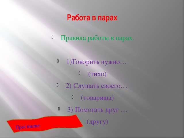 Работа в парах Правила работы в парах. 1)Говорить нужно… (тихо) 2) Слушать св...