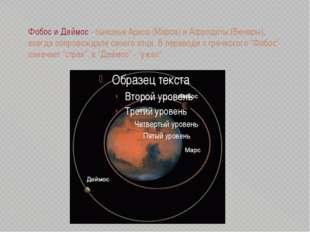Фобос и Деймос - сыновья Ареса (Марса) и Афродиты (Венеры), всегда сопровожда