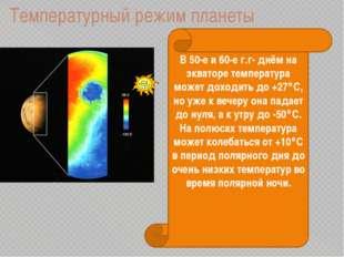 Температурный режим планеты В 50-е и 60-е г.г- днём на экваторе температура м
