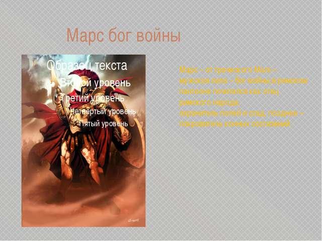 Марс бог войны Марс – от греческого Mars – мужская сила – бог войны,в римско...
