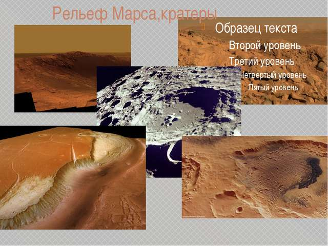 Рельеф Марса,кратеры