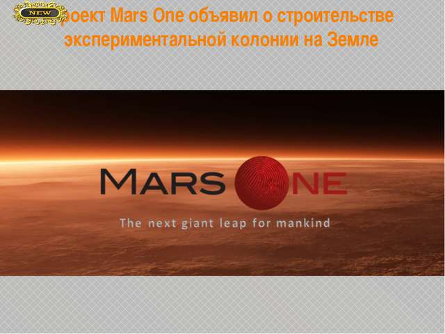 Проект Mars One объявил о строительстве экспериментальной колонии на Земле