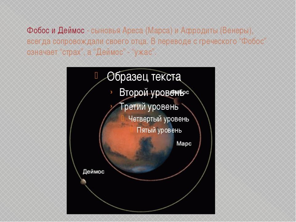 Фобос и Деймос - сыновья Ареса (Марса) и Афродиты (Венеры), всегда сопровожда...