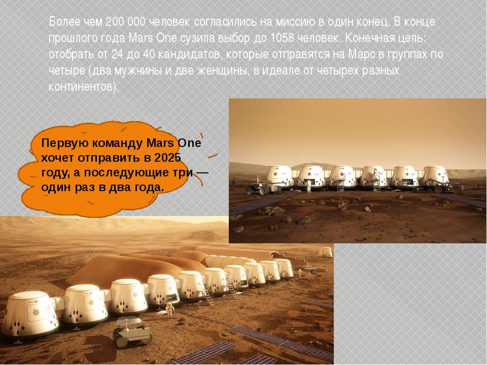 Более чем 200 000 человек согласились на миссию в один конец. В конце прошлог...
