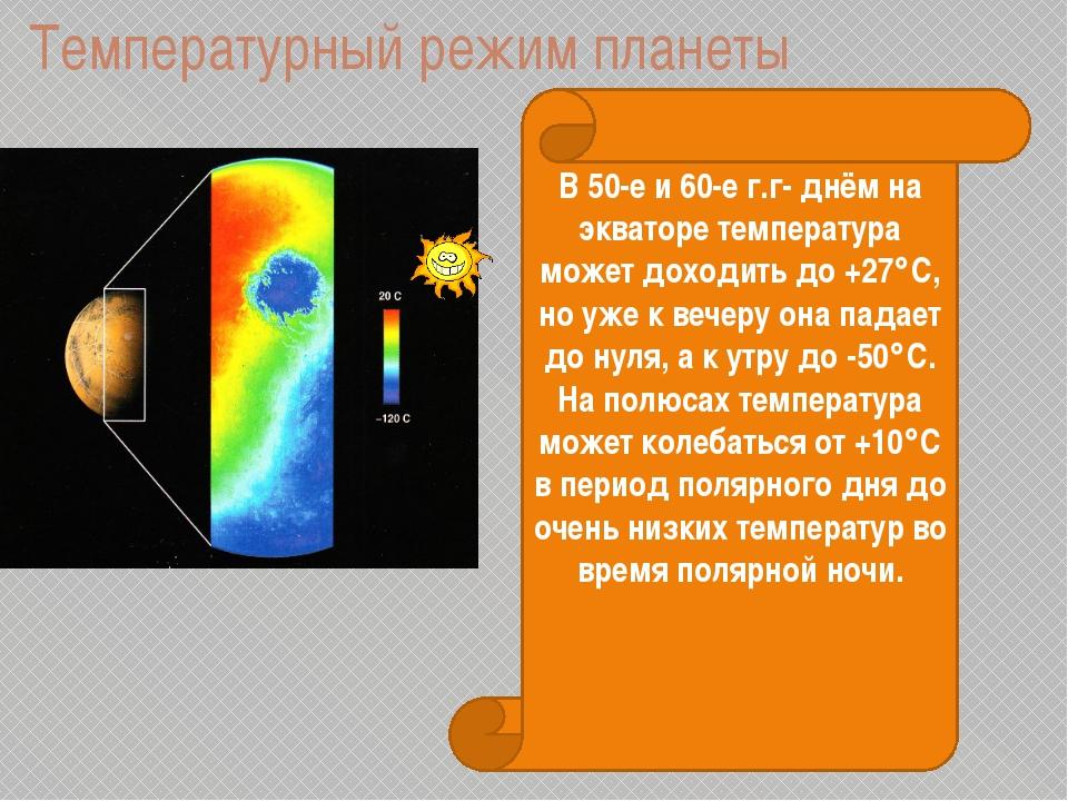 Температурный режим планеты В 50-е и 60-е г.г- днём на экваторе температура м...