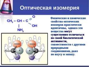 Оптическая изомерия O CH3 – CH – C   OH NH2 Физические и химические свойства