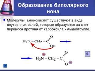 Образование биполярного иона Молекулы аминокислот существуют в виде внутренни