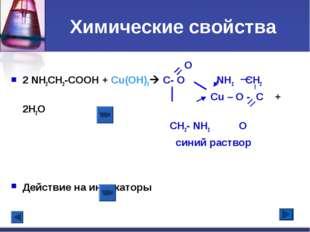 Химические свойства O 2 NH2CH2-COOH + Cu(OH)2 C- O NH2 CH2 Cu – O - C + 2H2O