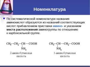 Номенклатура По систематической номенклатуре названия аминокислот образуются