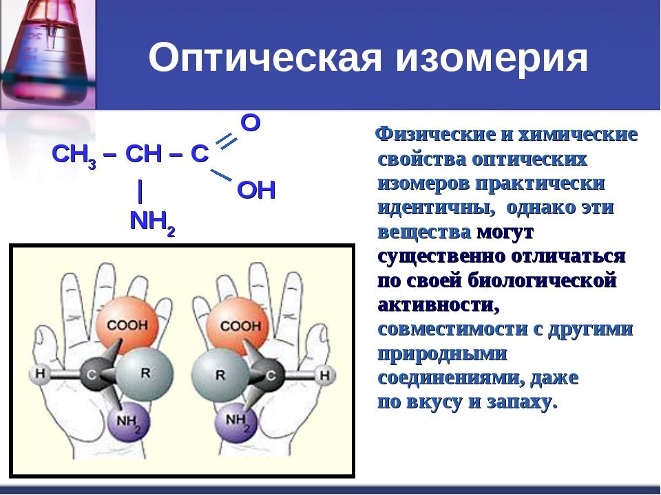 Оптическая изомерия O CH3 – CH – C   OH NH2 Физические и химические свойства...