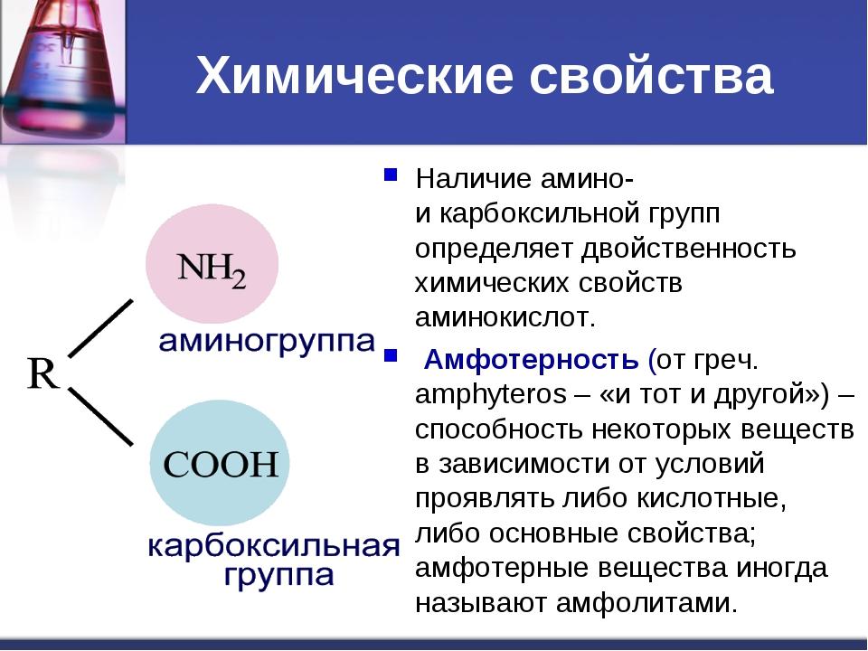 Химические свойства Наличие амино- и карбоксильной групп определяет двойствен...