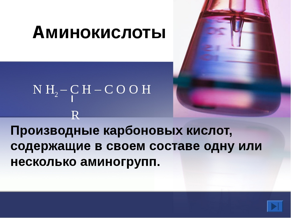 Аминокислоты Производные карбоновых кислот, содержащие в своем составе одну и...