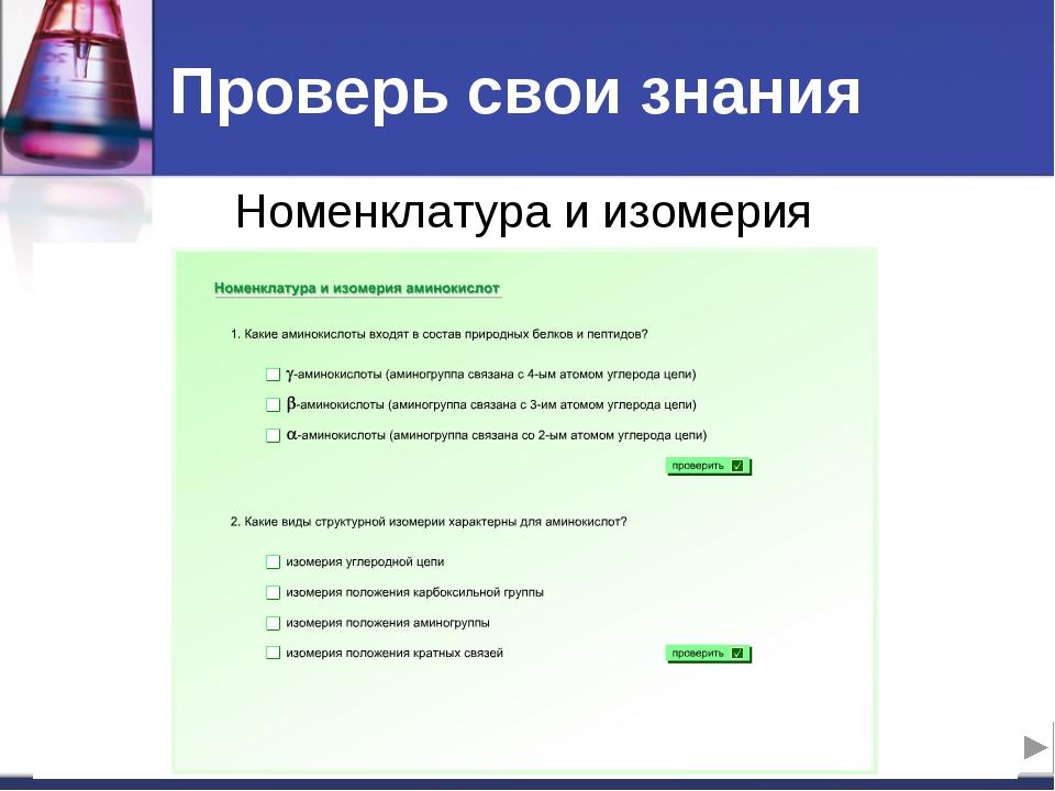 Номенклатура и изомерия Проверь свои знания