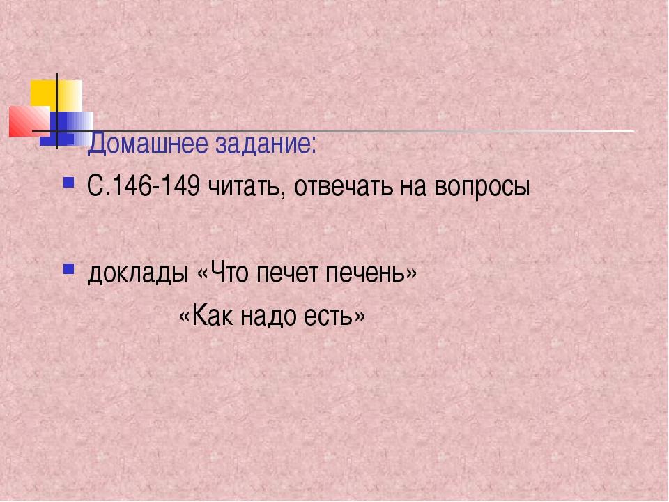 Домашнее задание: С.146-149 читать, отвечать на вопросы доклады «Что печет пе...