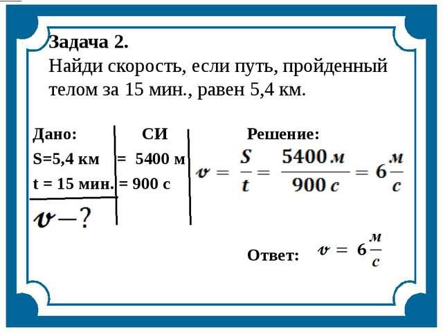 Решение задач по физики на скорость решение задач на тему логические