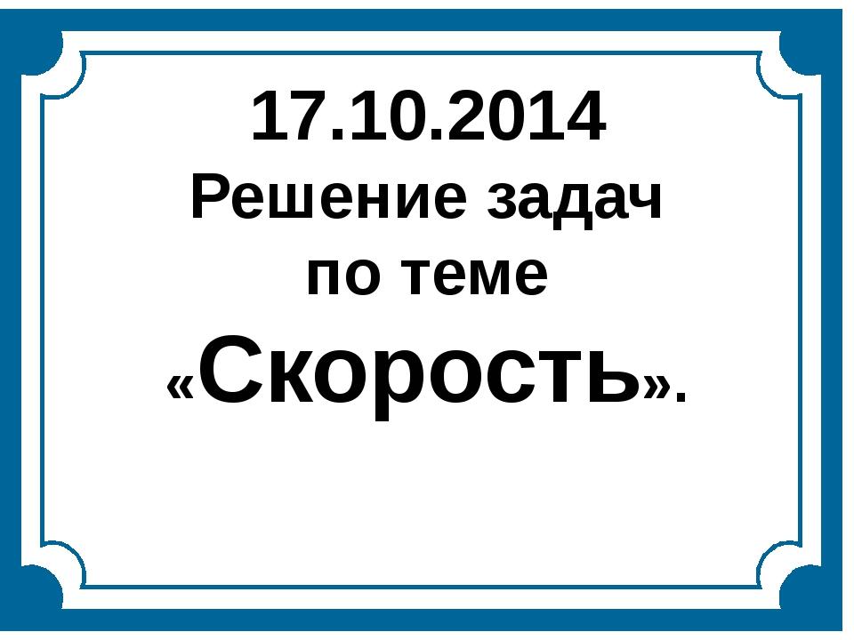 17.10.2014 Решение задач по теме «Скорость».