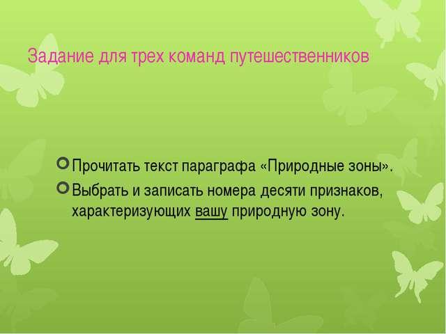 Задание для трех команд путешественников Прочитать текст параграфа «Природные...