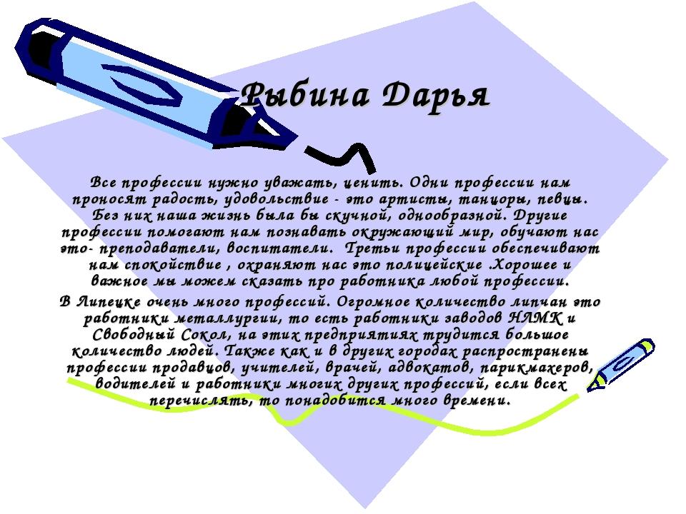 Рыбина Дарья Все профессии нужно уважать, ценить. Одни профессии нам проносят...