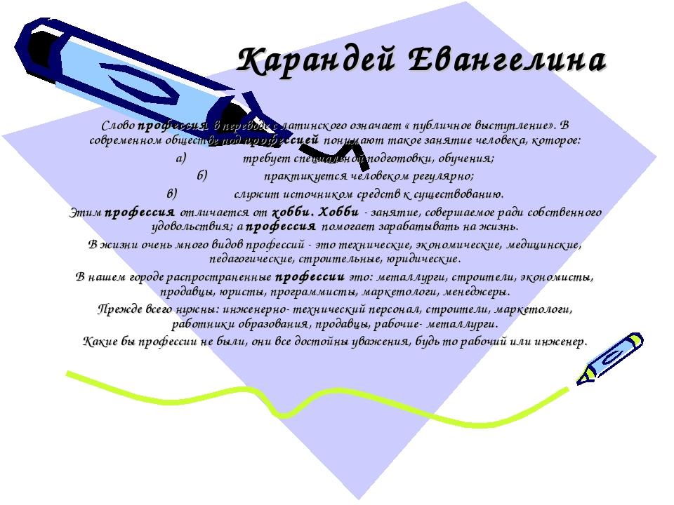 Карандей Евангелина Слово профессия в переводе с латинского означает « публич...