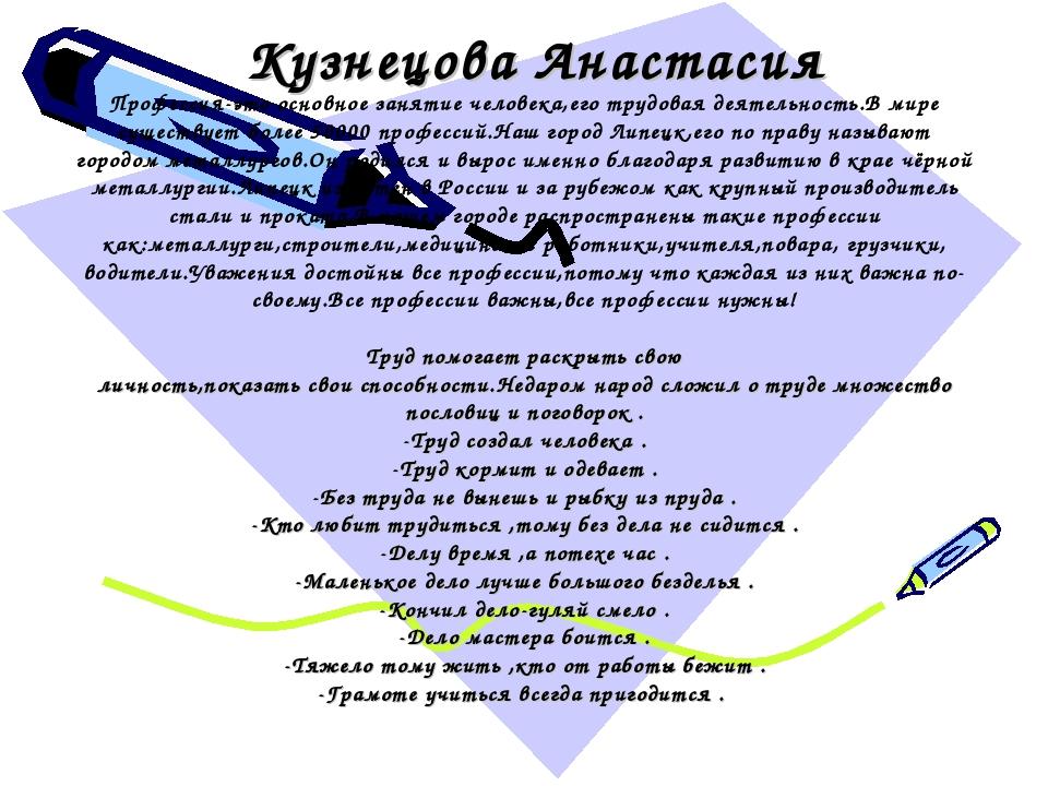 Кузнецова Анастасия Профессия-это основное занятие человека,его трудовая деят...