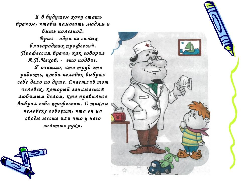 Я в будущем хочу стать врачом, чтобы помогать людям и быть полезной. Врач - о...