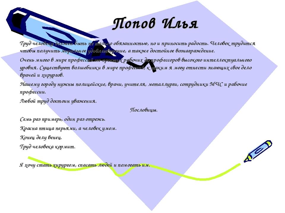 Попов Илья Труд человеку должен быть не только обязанностью, но и приносить р...