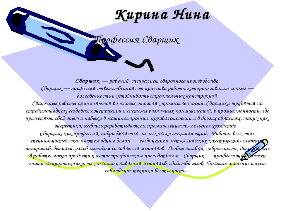 Кирина Нина Профессия Сварщик Сварщик — рабочий, специалист сварочного произв...