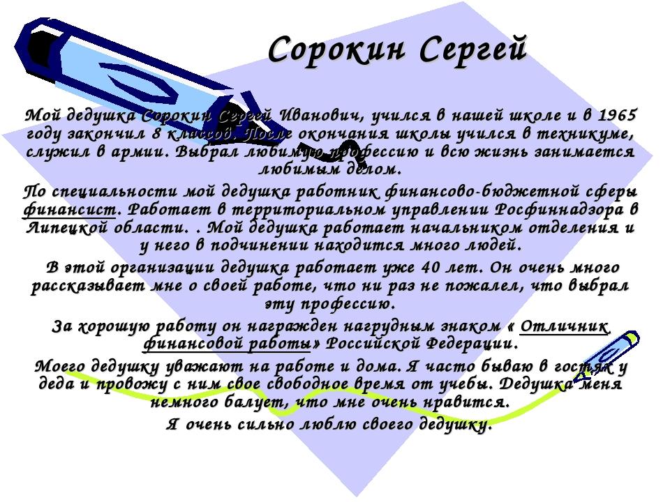 Сорокин Сергей Мой дедушка Сорокин Сергей Иванович, учился в нашей школе и в...