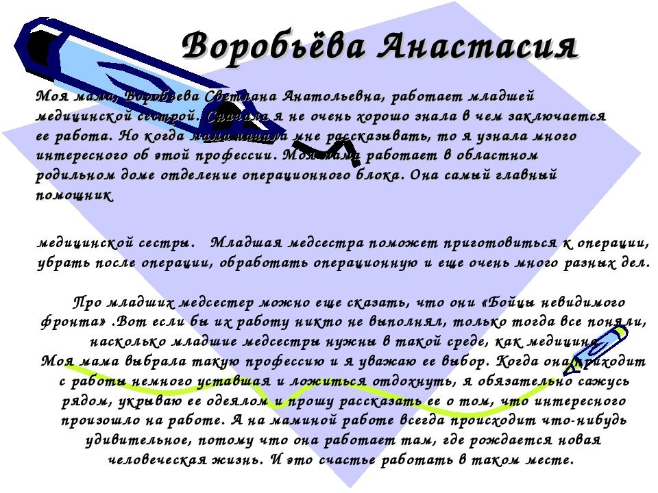 Воробьёва Анастасия Моя мама, Воробьева Светлана Анатольевна, работает младше...