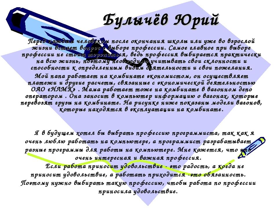 Булычёв Юрий Перед каждым человеком после окончания школы или уже во взрослой...