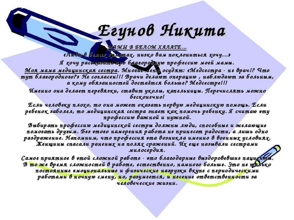 Егунов Никита МАМЫ В БЕЛОМ ХАЛАТЕ... «Люди в белых халатах, низко вам поклони...