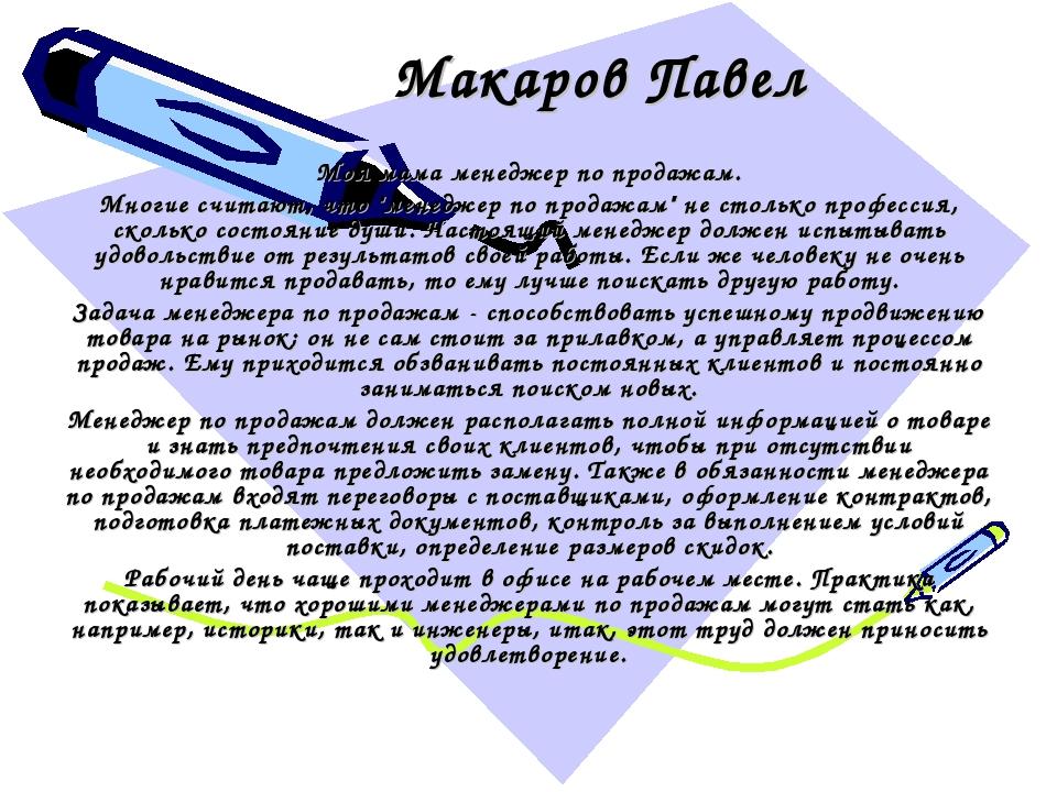 """Макаров Павел Моя мама менеджер по продажам. Многие считают, что """"менеджер по..."""