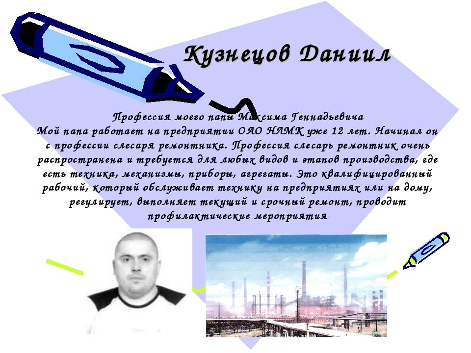Профессия моего папы Максима Геннадьевича Мой папа работает на предприятии ОА...