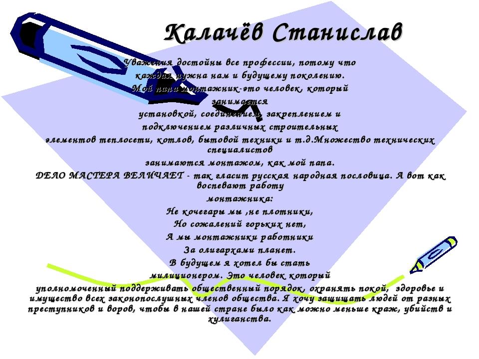 Калачёв Станислав Уважения достойны все профессии, потому что каждая нужна на...