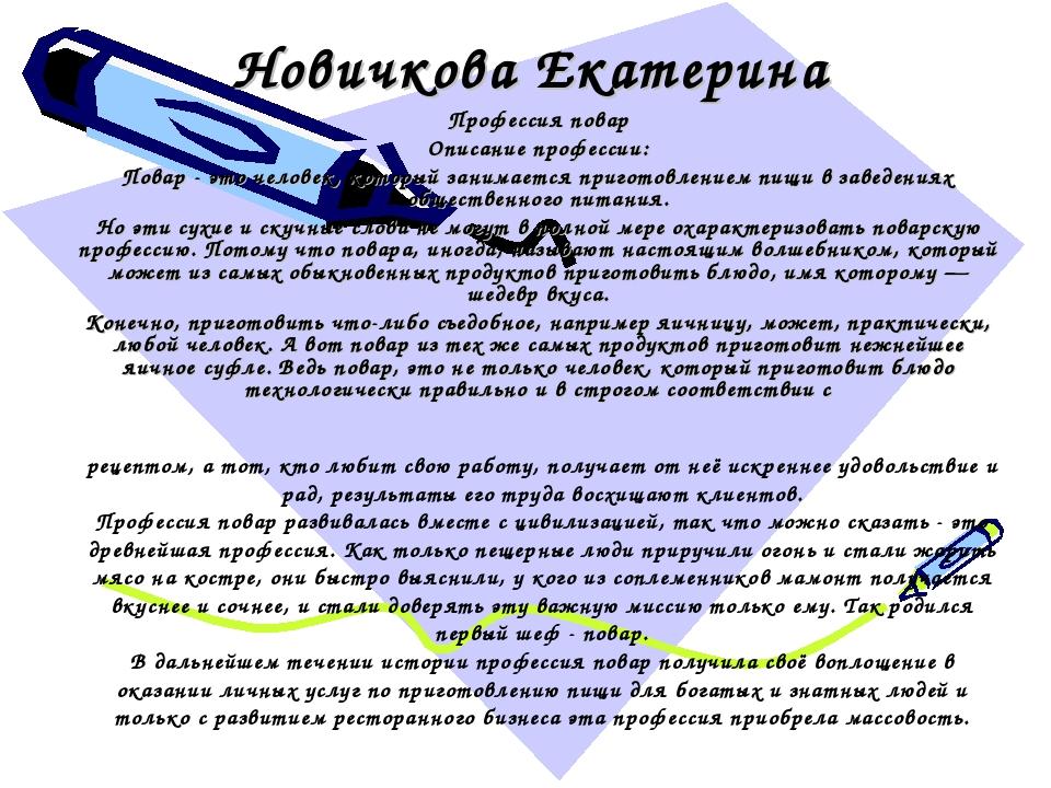Новичкова Екатерина Профессия повар Описание профессии: Повар - это человек,...