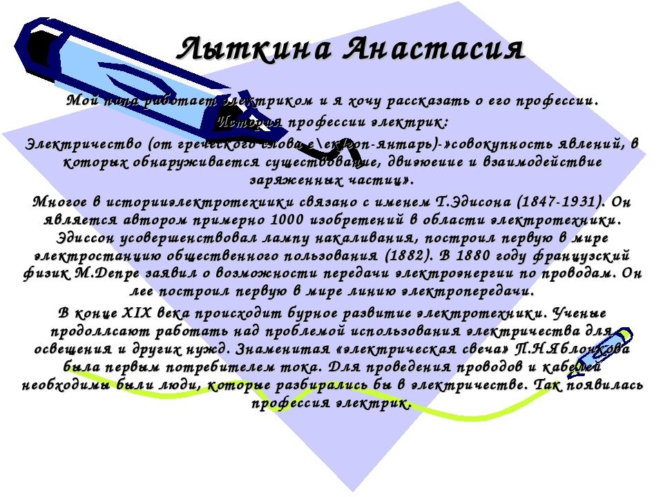Лыткина Анастасия Мой папа работает электриком и я хочу рассказать о его проф...