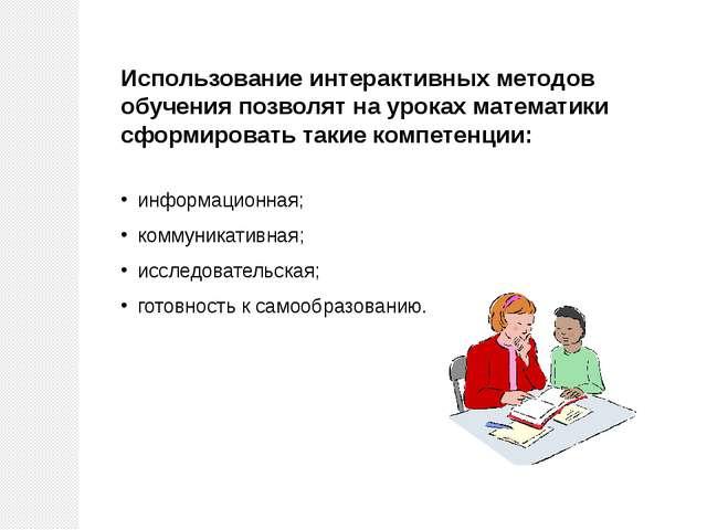 Использование интерактивных методов обучения позволят на уроках математики сф...
