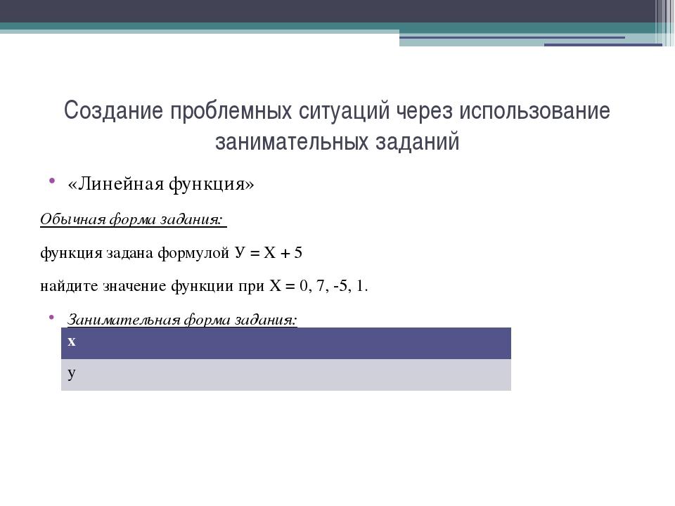 Создание проблемных ситуаций через использование занимательных заданий «Линей...
