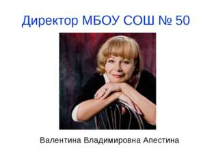 Директор МБОУ СОШ № 50 Валентина Владимировна Апестина