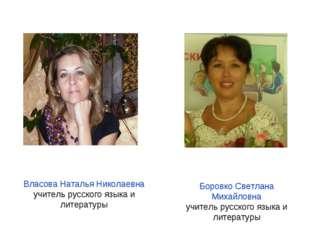 Власова Наталья Николаевна учитель русского языка и литературы Боровко Светла