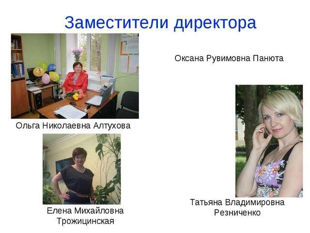 Заместители директора Елена Михайловна Трожицинская Оксана Рувимовна Панюта О...