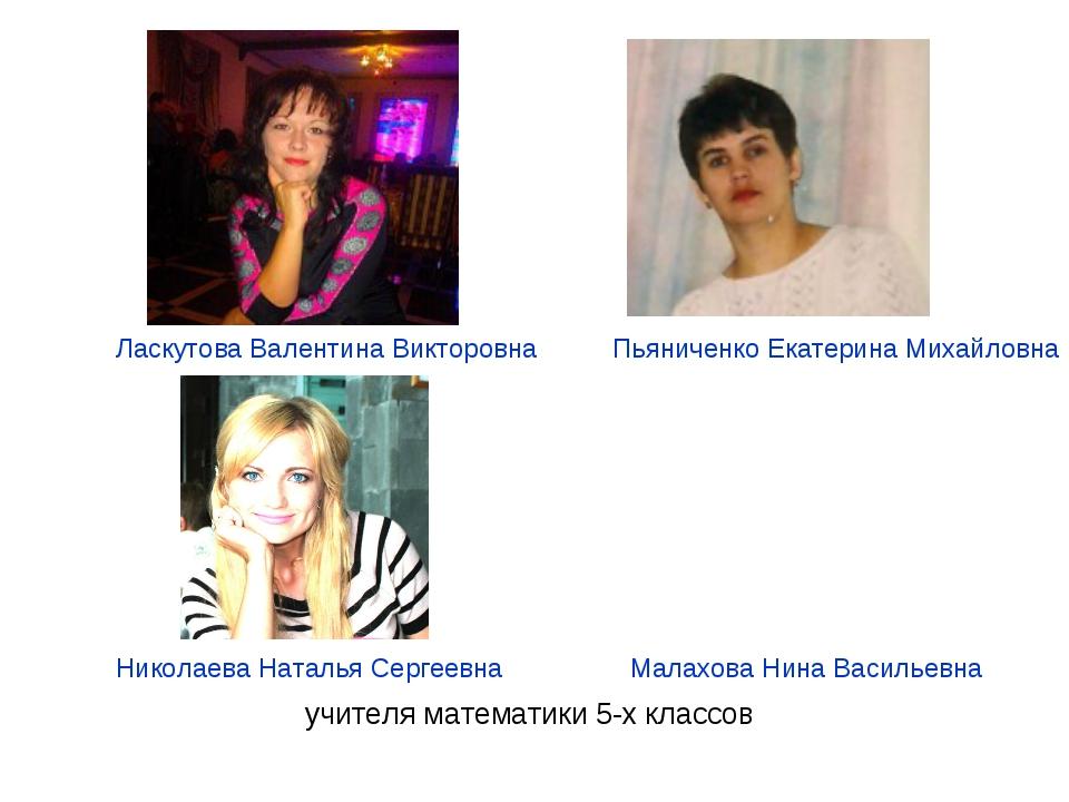 учителя математики 5-х классов Ласкутова Валентина Викторовна Пьяниченко Екат...