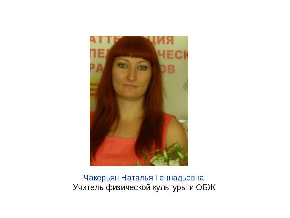 Чакерьян Наталья Геннадьевна Учитель физической культуры и ОБЖ