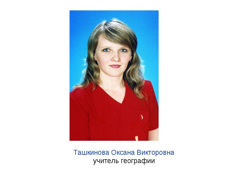 Ташкинова Оксана Викторовна учитель географии