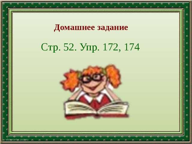 Стр. 52. Упр. 172, 174 Домашнее задание