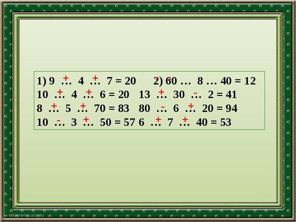 1) 9 … 4 … 7 = 20 2) 60 … 8 … 40 = 12 10 … 4 … 6 = 20 13 … 30 … 2 = 41 8...