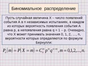 Биномиальное распределение Пусть случайная величина Х – число появлений событ