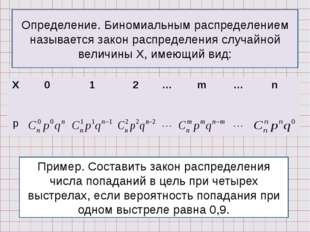 Определение. Биномиальным распределением называется закон распределения случа