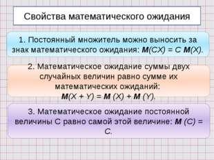 Свойства математического ожидания 1. Постоянный множитель можно выносить за з