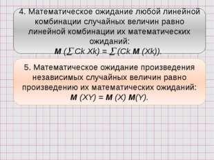 4. Математическое ожидание любой линейной комбинации случайных величин равно